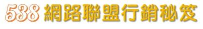 538 網路聯盟行銷秘笈